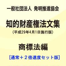 【通常+2倍速】(一社)発明推進協会・知的財産権法文集(平成29年4月1日施行版)/商標法編