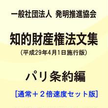 【通常+2倍速】(一社)発明推進協会・知的財産権法文集(平成29年4月1日施行版)/パリ条約編