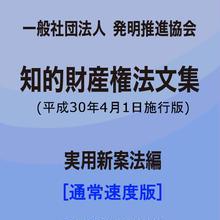【通常速度】(一社)発明推進協会・知的財産権法文集(平成30年4月1日施行版)/実用新案法編