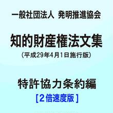 【2倍速】(一社)発明推進協会・知的財産権法文集(平成29年4月1日施行版)/特許協力条約編