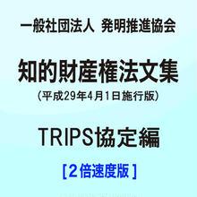 【2倍速】(一社)発明推進協会・知的財産権法文集(平成29年4月1日施行版)/TRIPS協定編