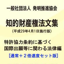 【通常+2倍速】(一社)発明推進協会・知的財産権法文集(平成29年4月1日施行版)/特許協力条約に基づく国際出願等に関する法律編
