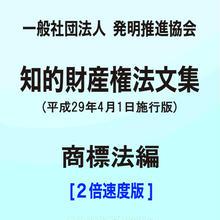 【2倍速】(一社)発明推進協会・知的財産権法文集(平成29年4月1日施行版)/商標法編
