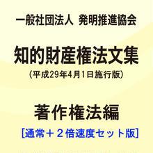 【通常+2倍速】(一社)発明推進協会・知的財産権法文集(平成29年4月1日施行版)/著作権法編