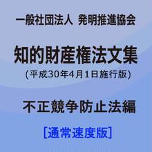 【通常速度】(一社)発明推進協会・知的財産権法文集(平成30年4月1日施行版)/不正競争防止法編