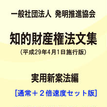 【通常+2倍速】(一社)発明推進協会・知的財産権法文集(平成29年4月1日施行版)/実用新案法編