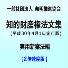 【2倍速】(一社)発明推進協会・知的財産権法文集(平成30年4月1日施行版)/実用新案法編