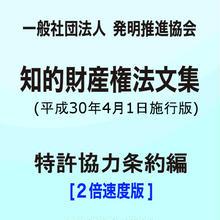 【2倍速】(一社)発明推進協会・知的財産権法文集(平成30年4月1日施行版)/特許協力条約編
