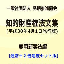 【通常+2倍速】(一社)発明推進協会・知的財産権法文集(平成30年4月1日施行版)/実用新案法編