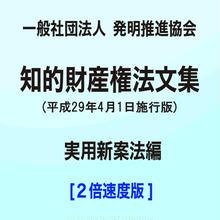 【2倍速】(一社)発明推進協会・知的財産権法文集(平成29年4月1日施行版)/実用新案法編