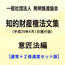 【通常+2倍速】(一社)発明推進協会・知的財産権法文集(平成29年4月1日施行版)/意匠法編