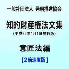 【2倍速】(一社)発明推進協会・知的財産権法文集(平成29年4月1日施行版)/意匠法編