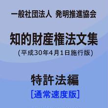 【通常速度】(一社)発明推進協会・知的財産権法文集(平成30年4月1日施行版)/特許法編