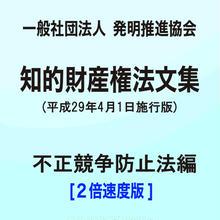 【2倍速】(一社)発明推進協会・知的財産権法文集(平成29年4月1日施行版)/不正競争防止法編