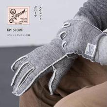 KP1610MS / Saguaro-Ⅱ Gloves/ グローブ 手袋 ガンカット型