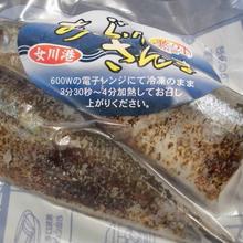 冷凍あぶりさんま【大振りのさんまがレンジで簡単調理!】