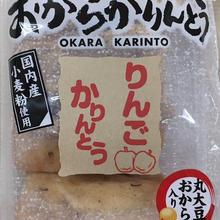 りんごかりんとう【人気上位商品】