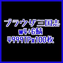 ブラウザ三国志●w4+6鯖●4999X100枚● 約50万TP