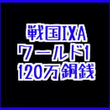 戦国ixa  ワールド❶  120万銅銭(1枚あたりの最大入札上限額あり)