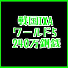 戦国ixa  ワールド❺  240万銅銭(1枚あたりの最大入札上限額あり)