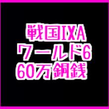 戦国ixa  ワールド❻  60万銅銭(1枚あたりの最大入札上限額あり)