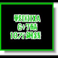 戦国ixa  6+7鯖  10万銅銭(1枚あたりの入札上限額あり)