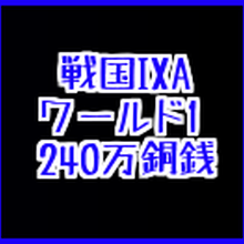 戦国ixa  ワールド❶  240万銅銭(1枚あたりの最大入札上限額あり)