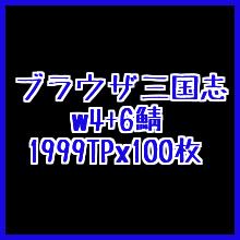 ブラウザ三国志●w4+6鯖●1999X100枚● 約20万TP