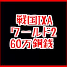 戦国ixa  ワールド❷  60万銅銭(1枚あたりの最大入札上限額あり)