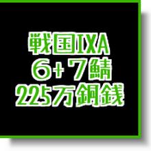 戦国ixa  6+7鯖  225万銅銭(一括もしくは分割対応)