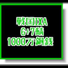 戦国ixa  6+7鯖  1000万銅銭(最短一括)