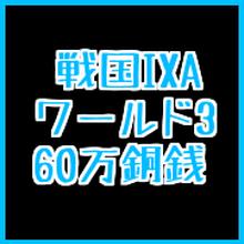 戦国ixa  ワールド❸  60万銅銭(1枚あたりの最大入札上限額あり)