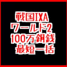 戦国ixa  ワールド❷  100万銅銭(最短一括対応)