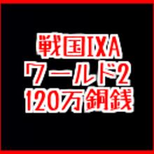 戦国ixa  ワールド❷  120万銅銭(1枚あたりの最大入札上限額あり)