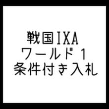 戦国ixa  ワールド❶  300万銅銭(最短一括)