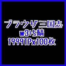 ブラウザ三国志●w3+5鯖●1999X100枚● 約20万TP
