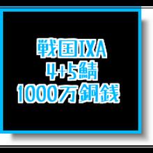 戦国ixa  4+5鯖  1000万銅銭(最短一括対応)