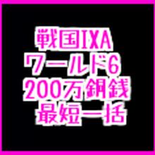戦国ixa  ワールド❻  200万銅銭(最短一括対応)