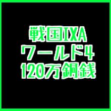 戦国ixa  ワールド❹  120万銅銭(1枚あたりの最大入札上限額あり)