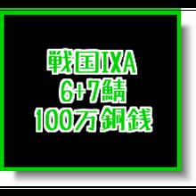 戦国ixa  6+7鯖  100万銅銭(1枚あたりの入札上限額あり)