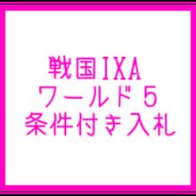 戦国ixa  ワールド5  300万銅銭(一括対応のみ)