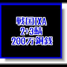 戦国ixa  2+3鯖  200万銅銭(一括もしくは分割対応)