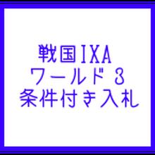 戦国ixa  ワールド3  500万銅銭(一括もしくは分割対応)