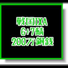 戦国ixa  6+7鯖  200万銅銭(1枚あたりの入札上限額あり)