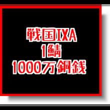 戦国ixa  1鯖  1000万銅銭(最短一括対応)