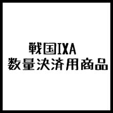 戦国ixa 数量決済用商品