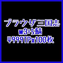 ブラウザ三国志●w3+5鯖●4999X100枚● 約50万TP