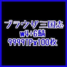 ブラウザ三国志●w4+6鯖●9999X100枚● 約100万TP