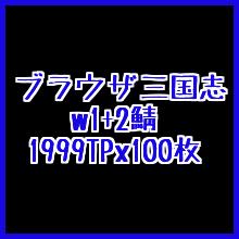 ブラウザ三国志●w1+2鯖●1999X100枚● 約20万TP