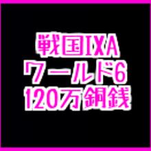 戦国ixa  ワールド❻  120万銅銭(1枚あたりの最大入札上限額あり)